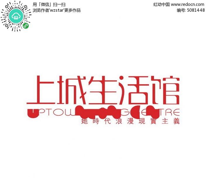红色创意字体设计图片图片