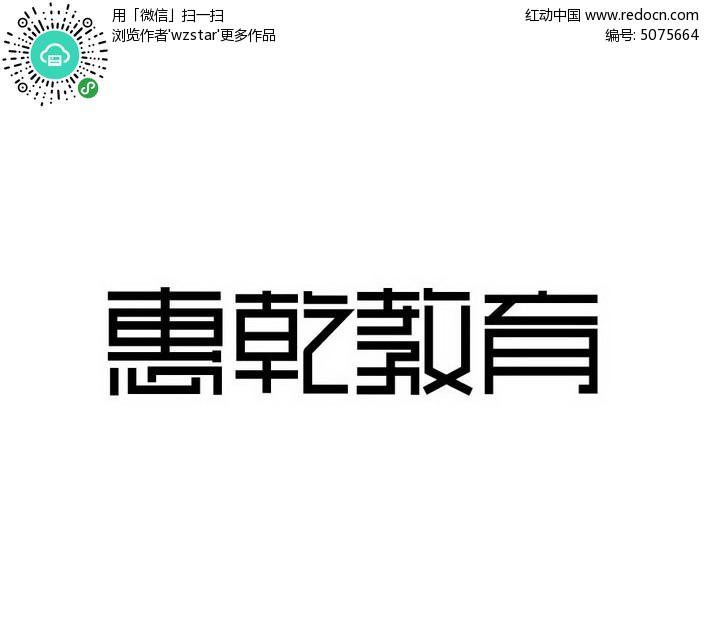 惠乾教育标志文字