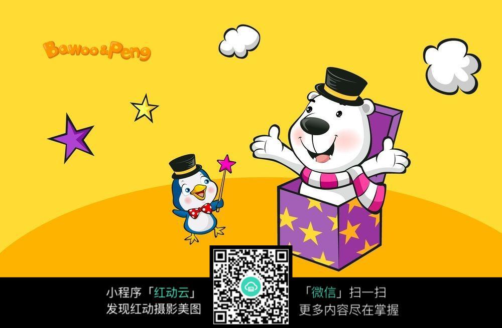 免费素材 图片素材 背景花边 其他 卡通白熊和企鹅  请您分享: 素材