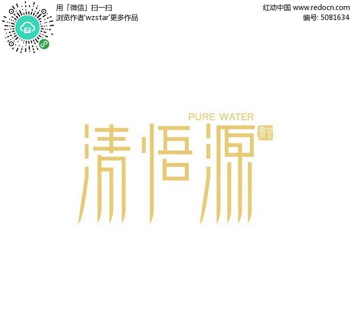 清悟源字体创意设计素材图片