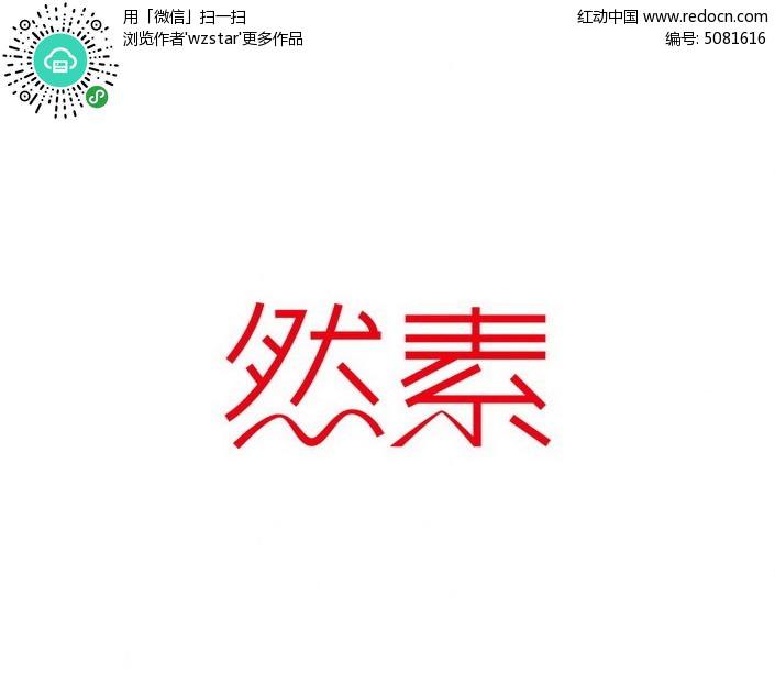 然素字体设计艺术字素材唐僧v字体素材论坛库图片
