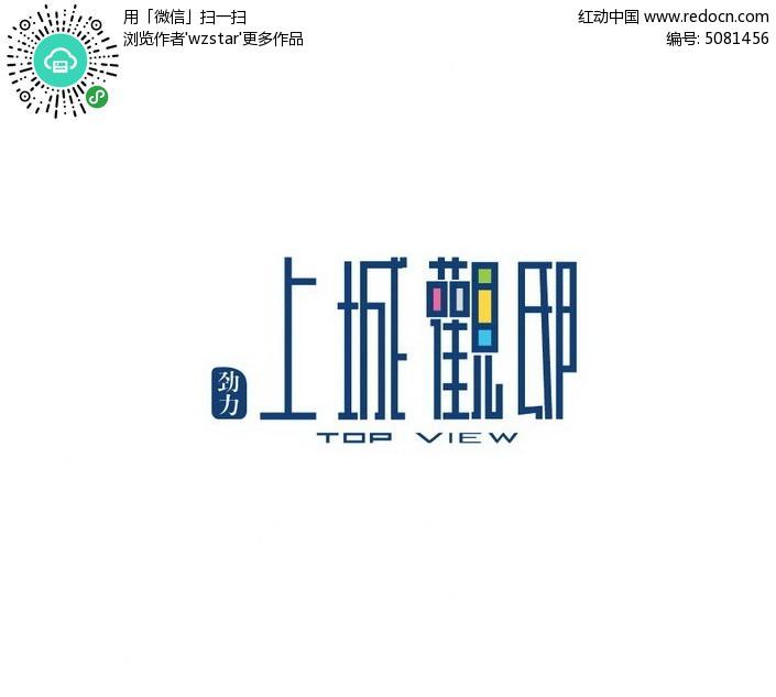 上城观邸字体设计矢量图_其他