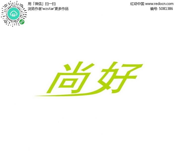 免费素材 矢量素材 艺术文化 其他 尚好字体设计  请您分享: 素材描述图片