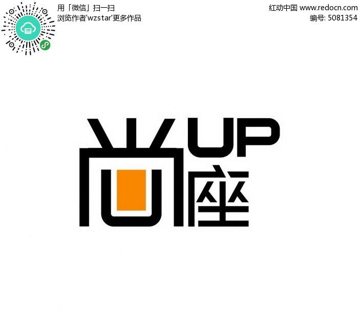 尚座字体设计zacposen经典设计图片