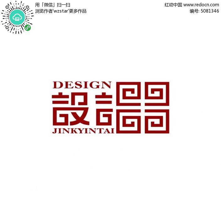 设计字体设计ai素材免费下载_红动网