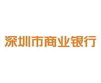 深圳市商业银行字体设计