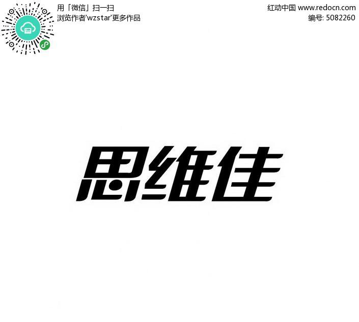 字体佳艺术思维v字体成都装修消防设计公司图片