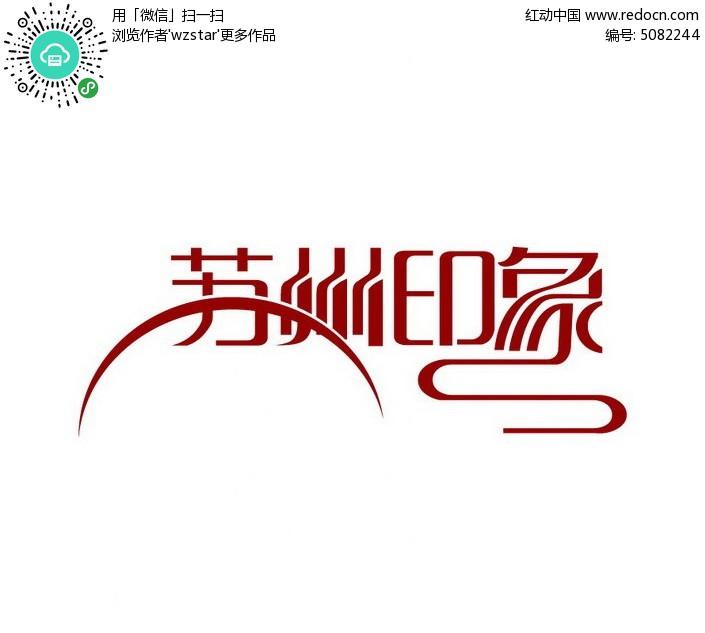 苏州印象艺术字体ai素材免费下载_红动网图片