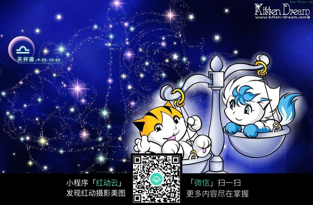 天秤座星空图片图片