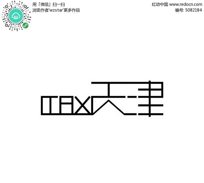 您当前访问素材主题是天津线条文字设计,编号是5082184,文件格式ai,您图片