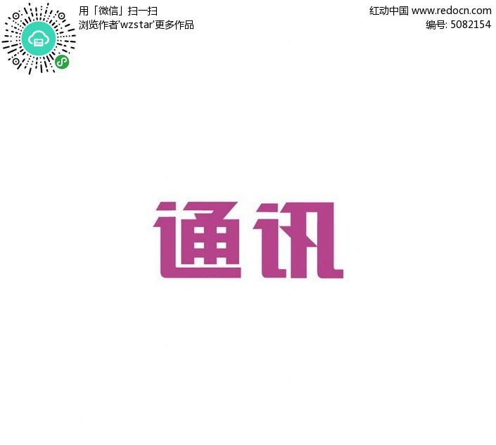 通讯行业创意字体设计ai免费下载图片