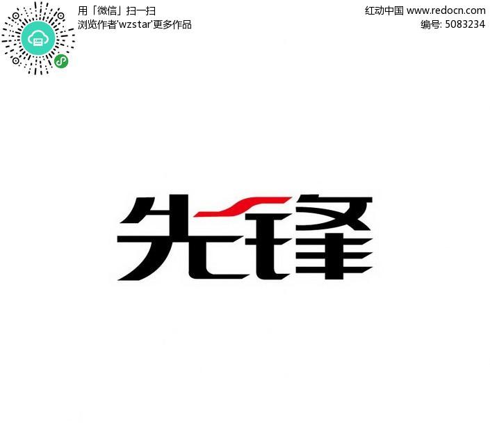 先锋文字平面设计图片生态园标志v文字设计图图片