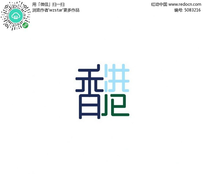 香港标志文字设计图片