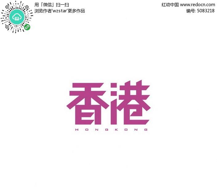 香港紫色标志文字设计图片