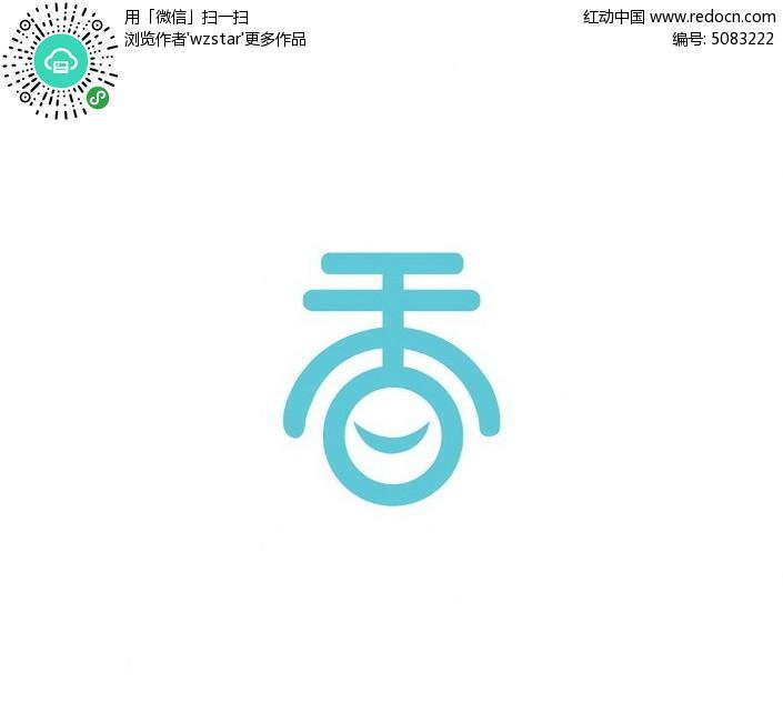 香字标志文字设计图片