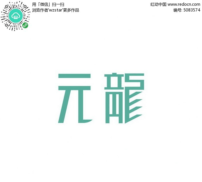 免费素材 矢量素材 艺术文化 其他 元龙字体设计  请您分享: 素材描述图片