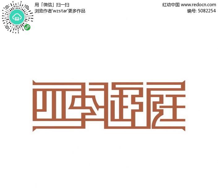访问素材主题是中式复古四季御庭文字设计,编号是5082254,文件格式ai图片