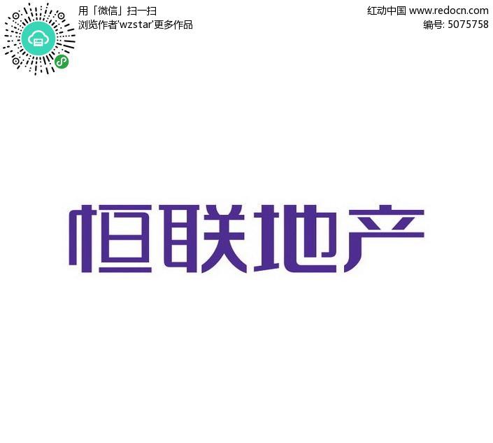 紫色创意字体设计图片图片