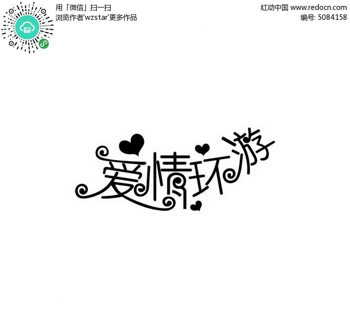 爱情环游艺术字体设计图片