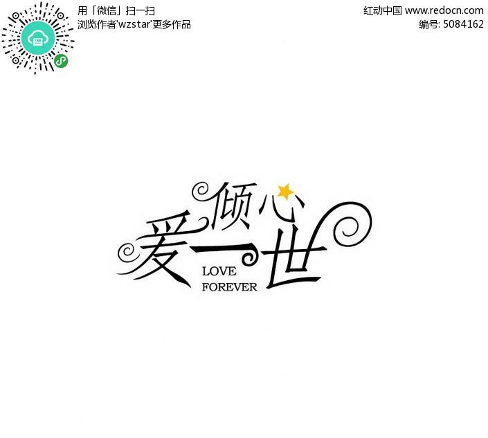爱倾心一世艺术字体设计ai素材免费下载_红动网图片