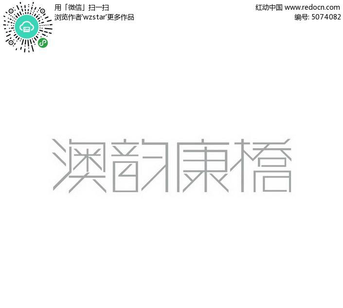 澳韵康桥字体设计洗手台灯光设计图图片