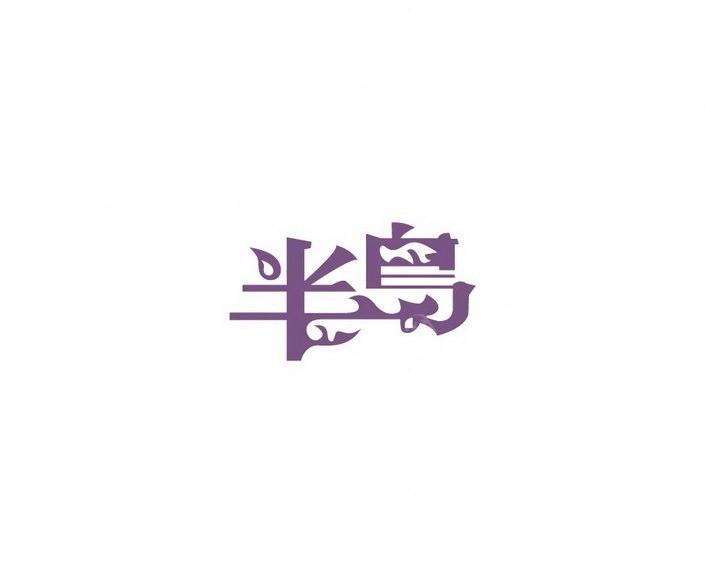 免费素材 矢量素材 艺术文化 其他 半岛文字设计  请您分享: 红动网