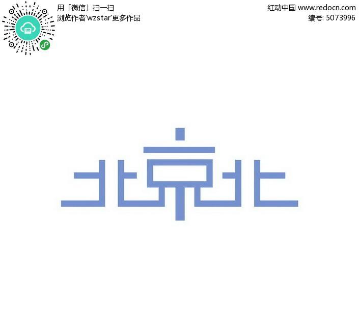 北京北字体设计图片