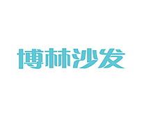 博林沙发 logo字体设计