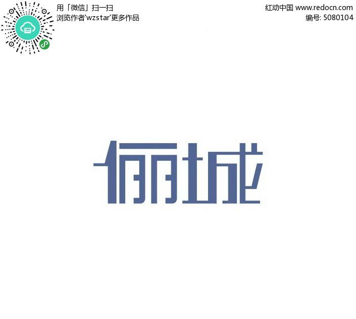 俪城字体设计矢量图宁波联创建筑设计院图片