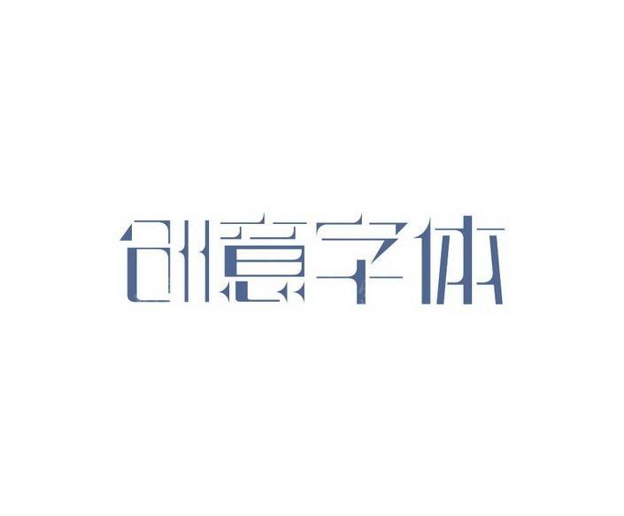 艺术字体设计   艺术字模板图片