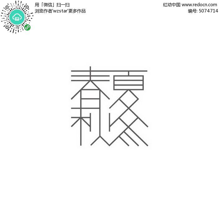 春夏秋冬文字设计ai素材免费下载_红动网