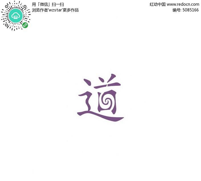 道字字体设计ai素材免费下载_红动网图片