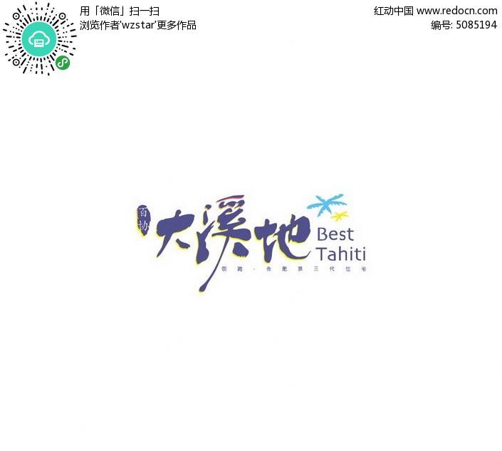 大溪地字体设计ai素材免费下载(编号5085194)_红动网