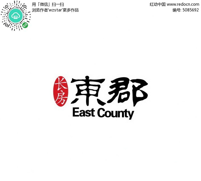 您当前访问素材主题是东郡文字设计,编号是5085692,文件格式ai,您下载图片