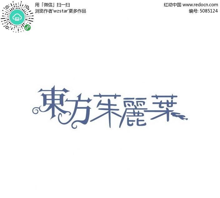 繁体字东方茱丽叶字体图片