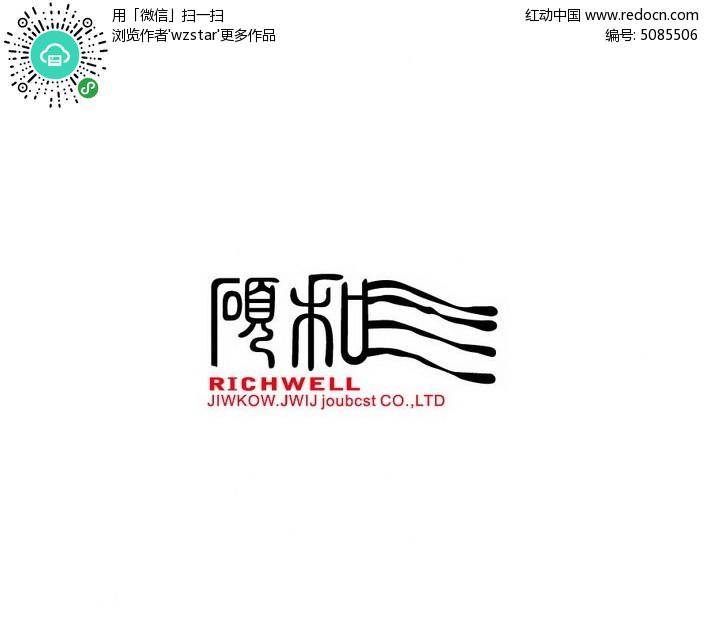 繁体字领彩文字设计图片