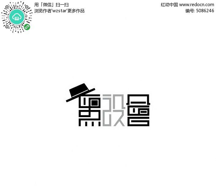 繁体字设计公司logo图片