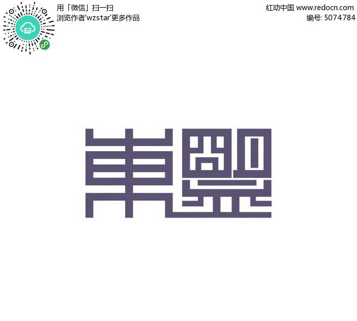 繁体字字体下载