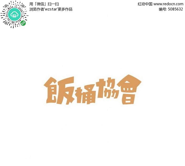 饭桶协会文字设计图片