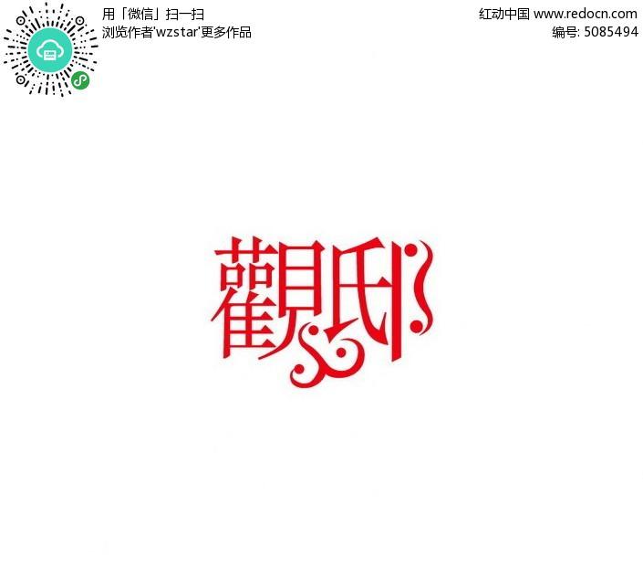 观邸logo字体设计
