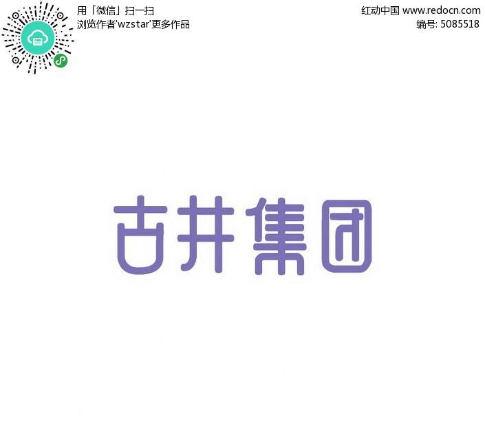 古井集团文字v文字矢量图淮安市建筑设计院电话图片