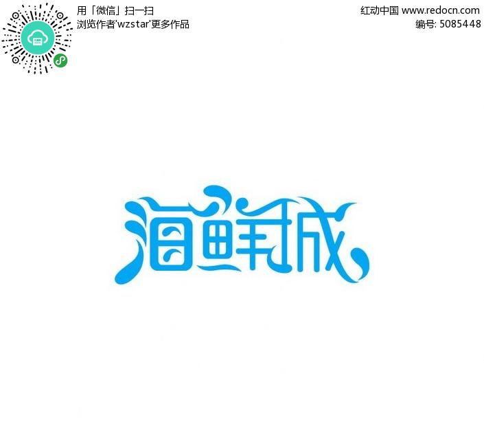 海鲜城文字设计图片