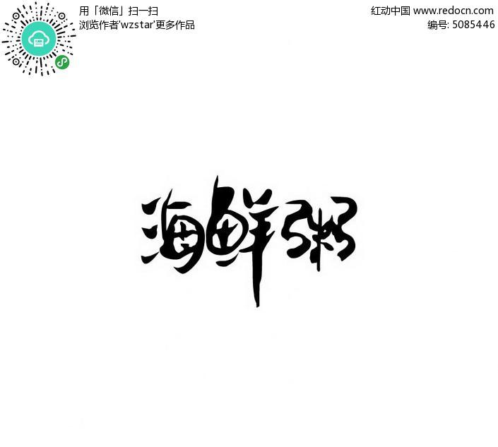 海鲜粥文字设计图片