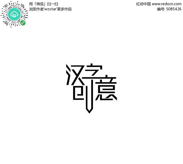 汉字创意文字设计图片图片