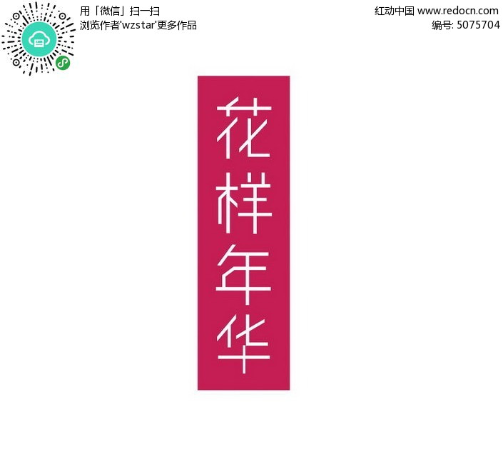 花样年华创意字体设计