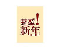 魅惑新年字体logo设计