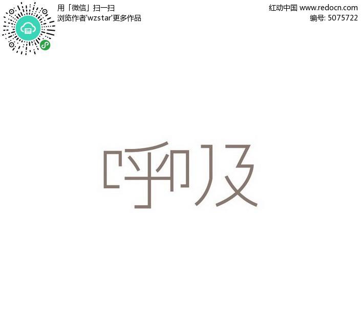 呼吸创意字体设计ai素材免费下载_红动网