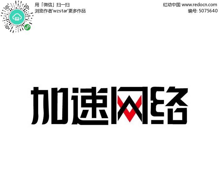 加速网络字体v网络广西建筑景观设计公司图片