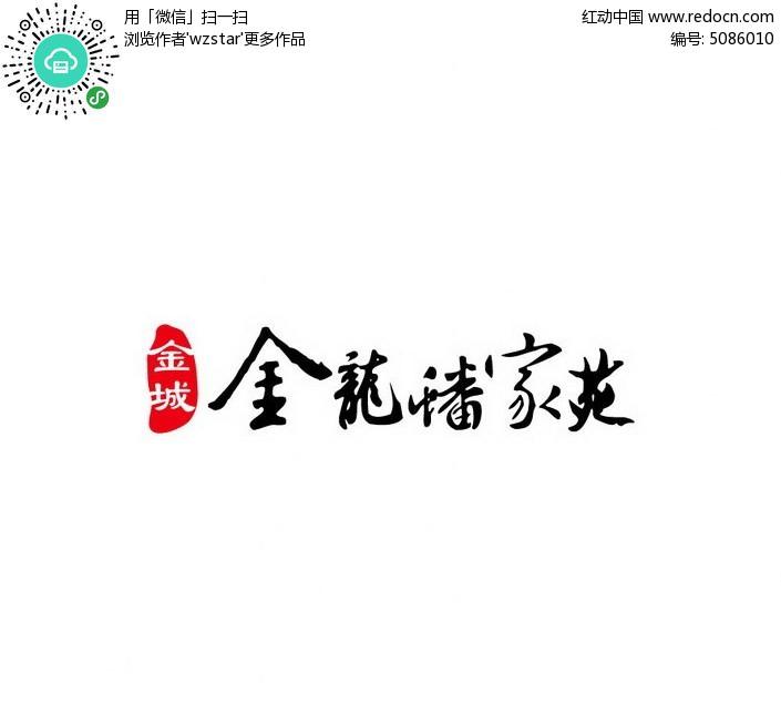 金龙潘家苑文字设计图片