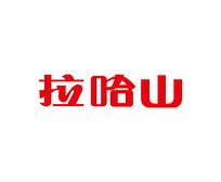拉哈山logo字体
